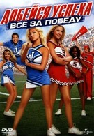Добейся успеха: Всё за победу (2007)