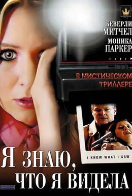 Постер фильма Я знаю, что я видела (2007)