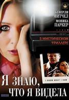 Я знаю, что я видела (2007)