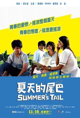 Постер фильма Уходящее лето (2007)