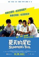 Уходящее лето (2007)