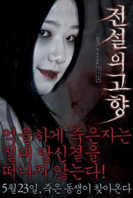 Постер фильма Злой близнец (2007)