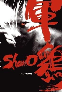 Постер фильма Шамо (2007)