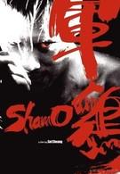 Шамо (2007)