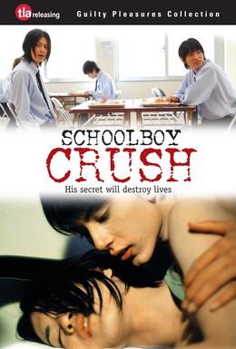 Постер фильма Любовь мальчишек 2 (2007)
