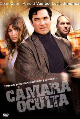 Постер фильма Скрытая камера (2007)