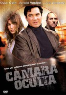 Скрытая камера (2007)