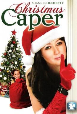 Постер фильма Рождественское ограбление (2007)
