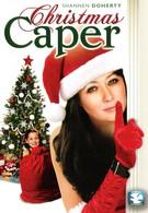 Рождественское ограбление (2007)