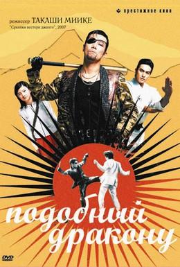 Постер фильма Подобный дракону (2007)