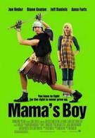 Маменькин сынок (2007)