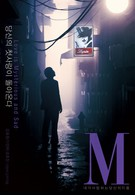 М (2007)