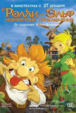 Постер фильма Ролли и Эльф: Невероятные приключения (2007)
