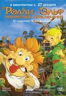 Ролли и Эльф: Невероятные приключения (2007)