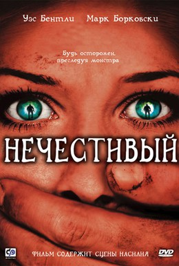Постер фильма Нечестивый (2007)