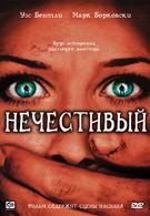 Нечестивый (2007)