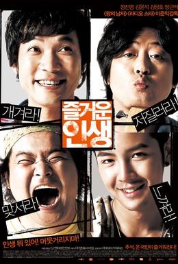 Постер фильма Счастливая жизнь (2007)