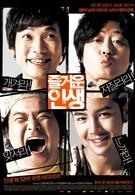 Счастливая жизнь (2007)