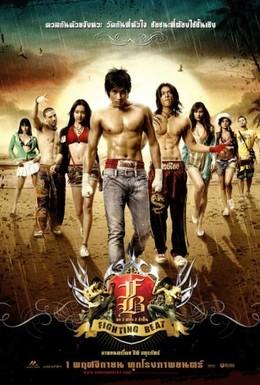 Постер фильма Отражая удар (2007)
