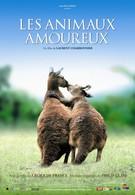 Влюбленные животные (2007)