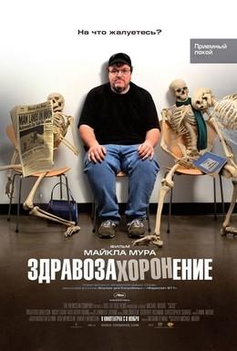 Постер фильма Здравозахоронение (2007)
