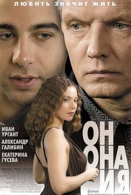 Постер фильма Он, она и я (2006)