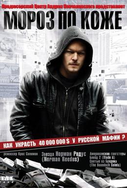Постер фильма Мороз по коже (2007)