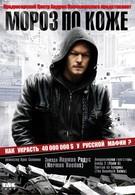 Мороз по коже (2007)