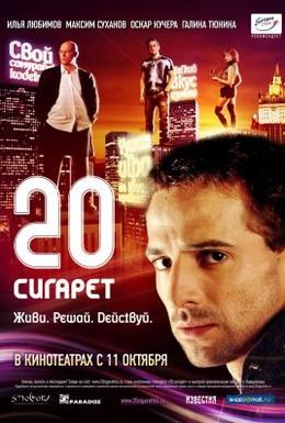 Постер фильма 20 сигарет (2007)