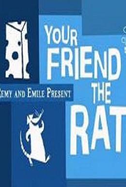 Постер фильма Твой друг крыса (2007)