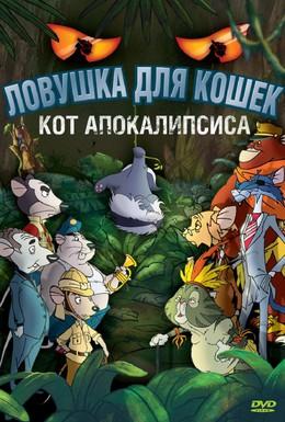 Постер фильма Ловушка для кошек 2: Кот Апокалипсиса (2007)