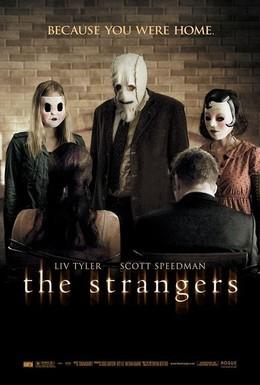 Постер фильма Незнакомцы (2008)