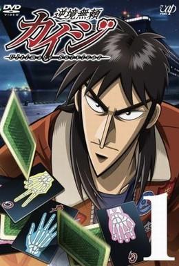 Постер фильма Кайдзи (2007)