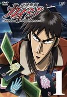 Кайдзи (2007)
