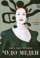 Чудо Медеи (2007)