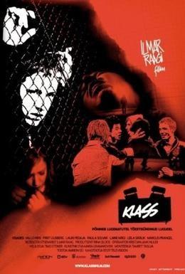 Постер фильма Класс (2007)