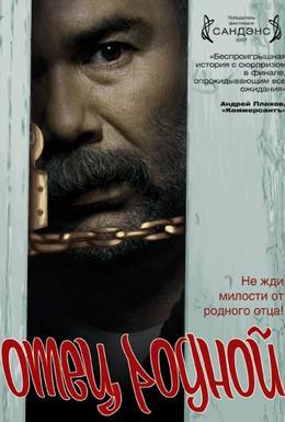 Постер фильма Отец родной (2007)