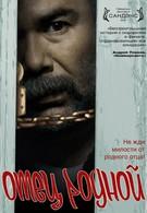 Отец родной (2007)