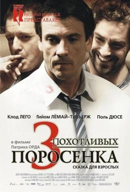 Постер фильма 3 похотливых поросенка (2007)