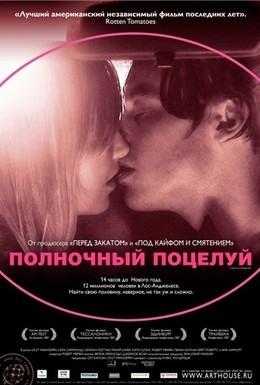 Постер фильма Полночный поцелуй (2007)