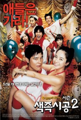 Постер фильма Секса круглый ноль 2 (2007)