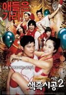 Секса круглый ноль 2 (2007)