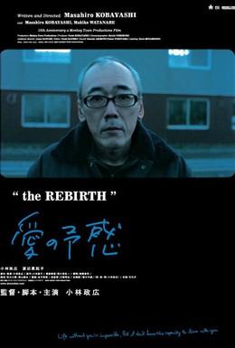 Постер фильма Возрождение (2007)
