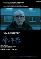 Возрождение (2007)