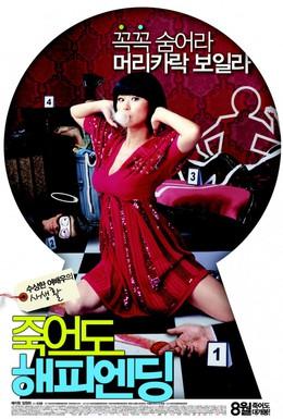 Постер фильма Роковая женщина (2007)