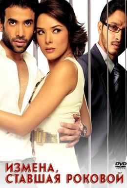 Постер фильма Измена, ставшая роковой (2007)