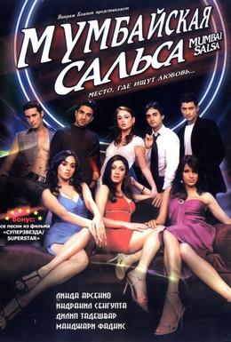 Постер фильма Мумбайская сальса (2007)