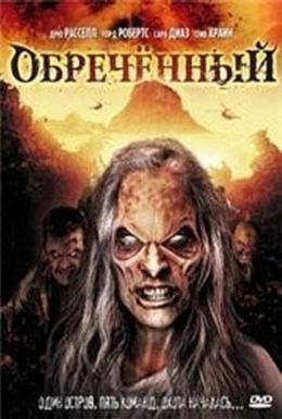 Постер фильма Обречённый (2007)