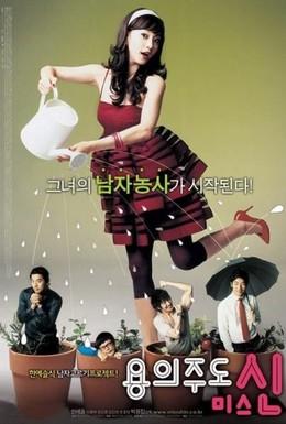 Постер фильма Охотница на мужа (2007)