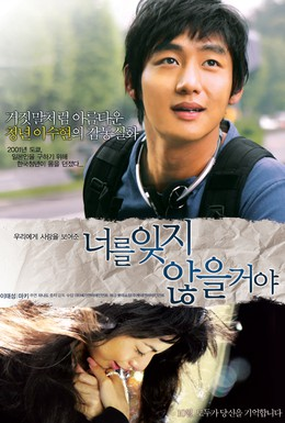 Постер фильма Я не забуду тебя (2007)